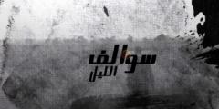 كلمات أغنية سوالف الليلوليد الشامى مكتوبة وكاملة