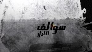 كلمات أغنية سوالف الليلوليد الشامى