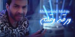 كلمات أغنية ورقة وقلممحمد محي مكتوبة وكاملة