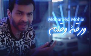 ورقة وقلممحمد محي